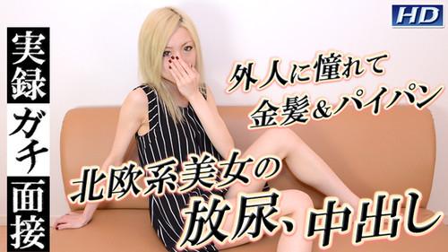 ガチん娘 gachi1027 莉愛-実録ガチ面接103-